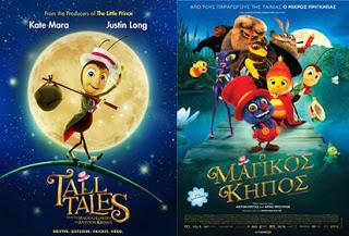 Tall Tales – Ο μαγικός κήπος (μεταγλ), Πρεμιέρα: Φεβρουάριος 2019 (trailer)