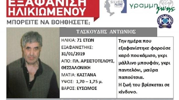 Εξαφάνιση 71χρονου στη Θεσσαλονίκη