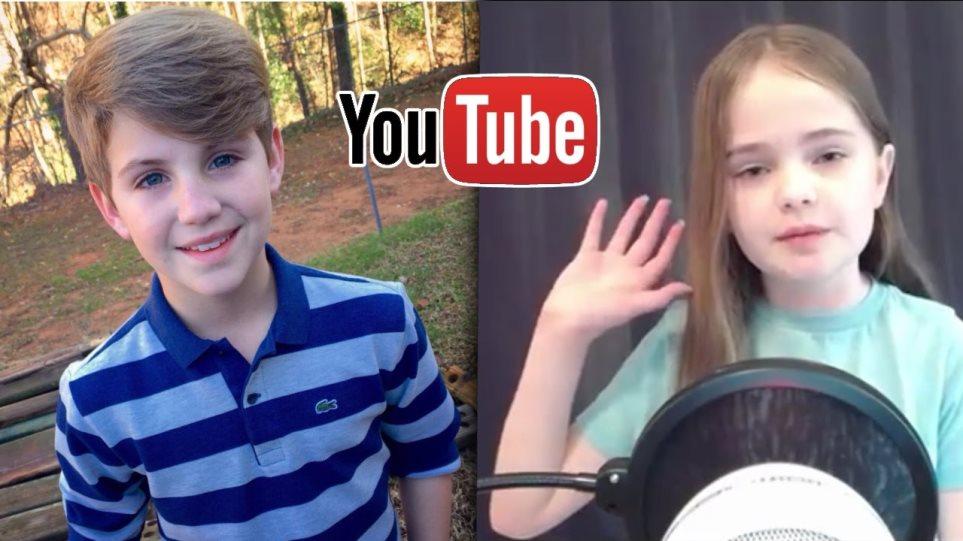 Το ΥouTube μπλοκάρει τα σχόλια σε όλα τα βίντεο με ανήλικους, λόγω των παιδόφιλων