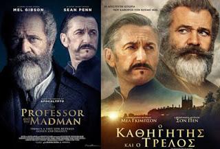 The Professor and the Madman – Ο Καθηγητής και ο Τρελός, Πρεμιέρα: Μάρτιος 2019 (trailer)