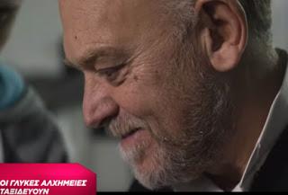 «Οι Γλυκές Αλχημείες Ταξιδεύουν» στη Μεσσηνία (trailer)