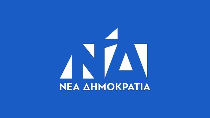 Νέα Δημοκρατία: Καλεί τον Αλέξη Τσίπρα να αποπέμψει την κ. Λοΐζου από το ευρωψηφοδέλτιο του ΣΥΡΙΖΑ