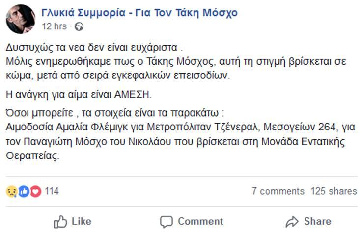 Σε κώμα ο Τάκης Μόσχος, έκκληση για αίμα απευθύνουν οι φίλοι του
