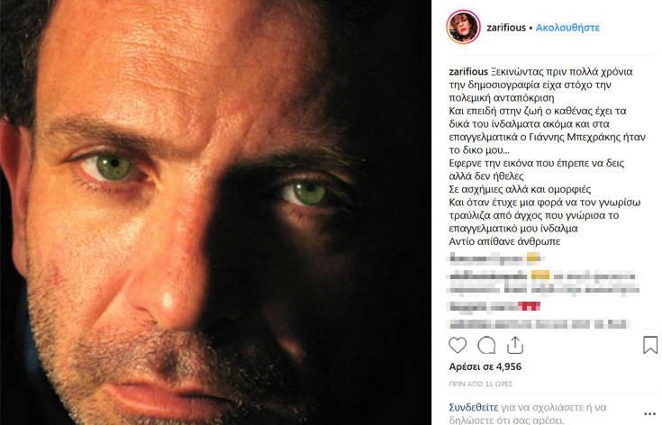 Η Ζαρίφη αποχαιρετά τον Γιάννη Μπεχράκη: Αντίο απίθανε άνθρωπε