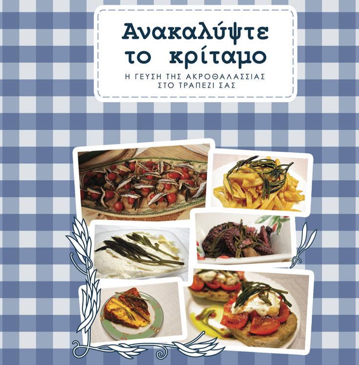 Ανακαλύψτε το κρίταμο και τις συνταγές του σε ένα βιβλίο