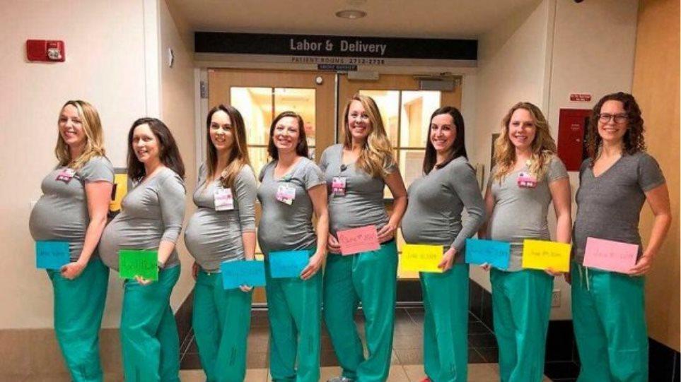 Ταυτόχρονα έγκυες εννέα νοσοκόμες που δουλεύουν στην ίδια κλινική