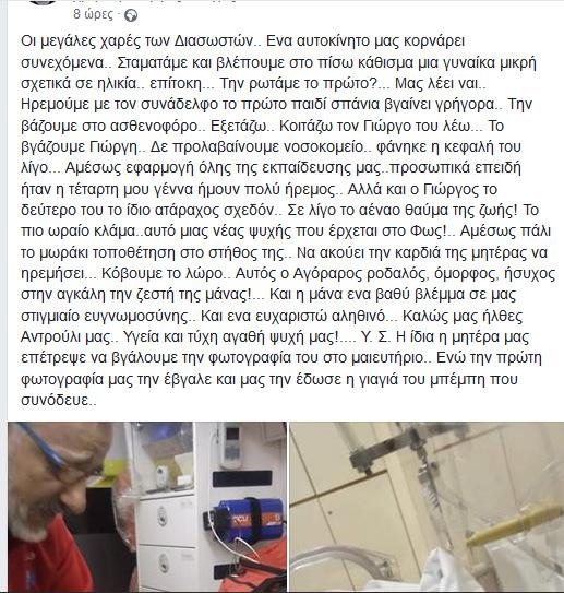 Βιαστικό μωρό γεννήθηκε μέσα σε ασθενοφόρο