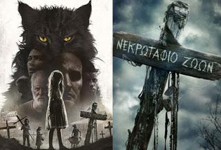 Pet Sematary – Νεκρωταφίο Ζώων, Πρεμιέρα: Απρίλιος 2019 (trailer)
