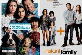 Instant Family – Στιγμιαία Οικογένεια, Πρεμιέρα: Μάρτιος 2019 (trailer)