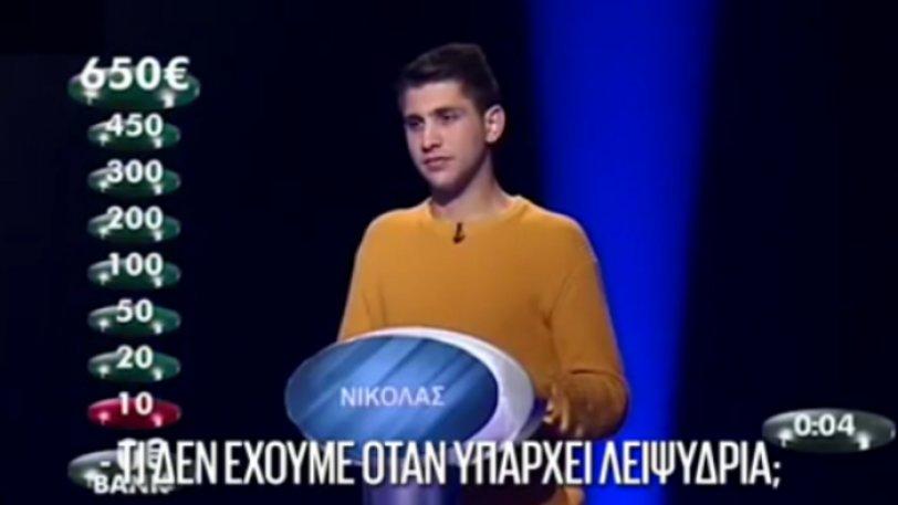 Αυτές είναι οι χειρότερες απαντήσεις του κυπριακού Αδύναμου Κρίκου (βίντεο)