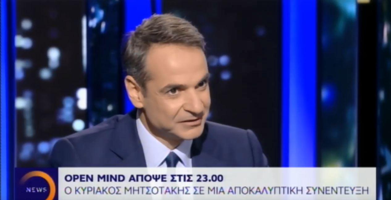 Πιο αποκαλυπτικός από ποτέ ο Κυριάκος Μητσοτάκης: Η πολιτική είχε κόστος και στην προσωπική μου ζωή (βίντεο)