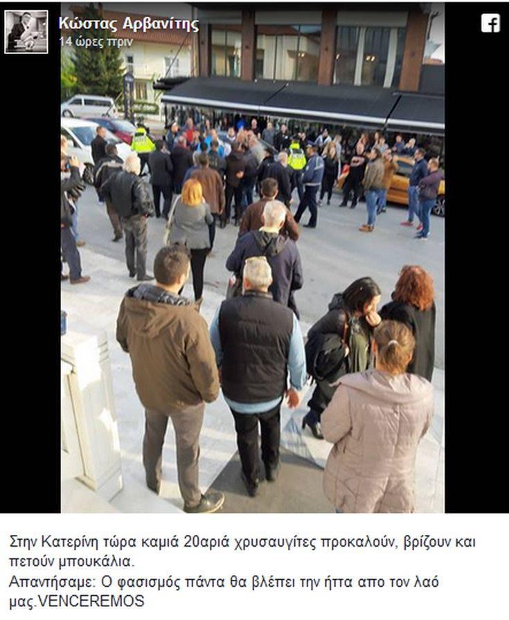 Έντονες αποδοκιμασίες σε εκδήλωση του ΣΥΡΙΖΑ με τον Αρβανίτη και τον Νικολαΐδη
