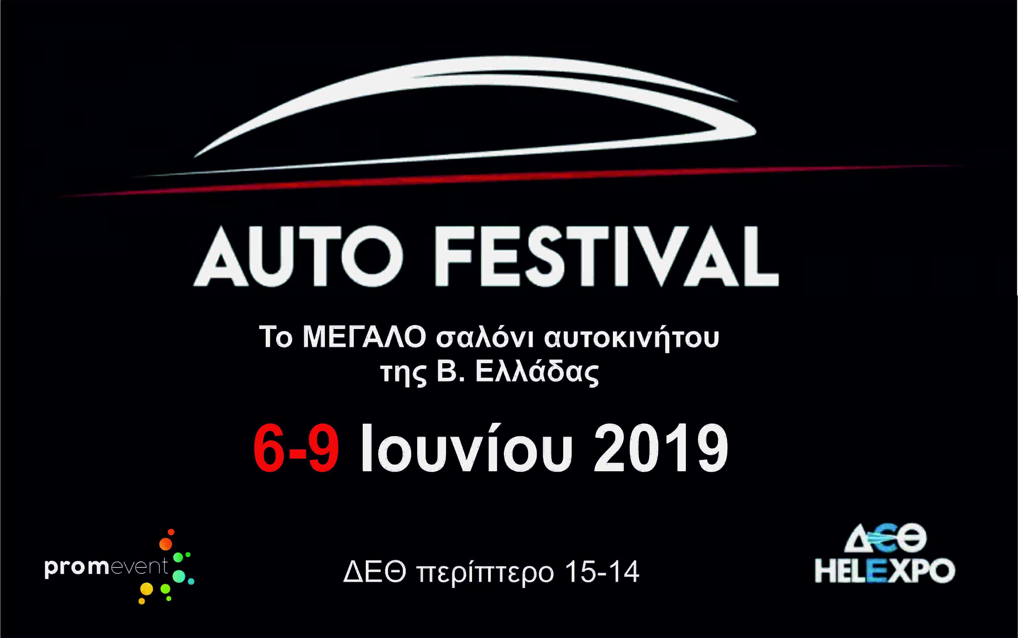 Στις αρχές Ιουνίου το 4o Thessaloniki Auto Festival