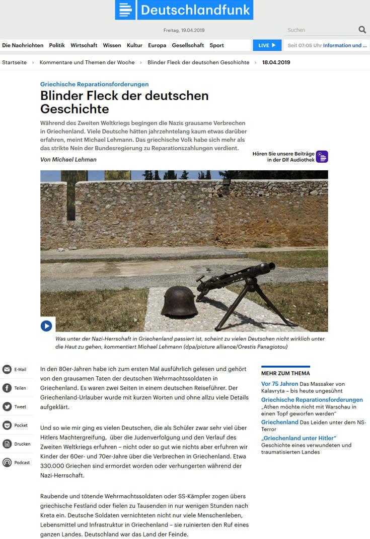 Γερμανικές αποζημιώσεις: Το μελανό σημείο της ιστορίας της Γερμανίας