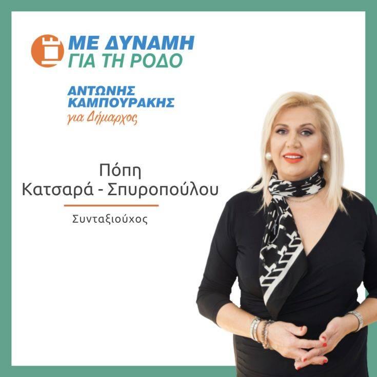 Μητέρα γνωστής παρουσιάστριας κατεβαίνει στις δημοτικές εκλογές 2019 στη Ρόδο