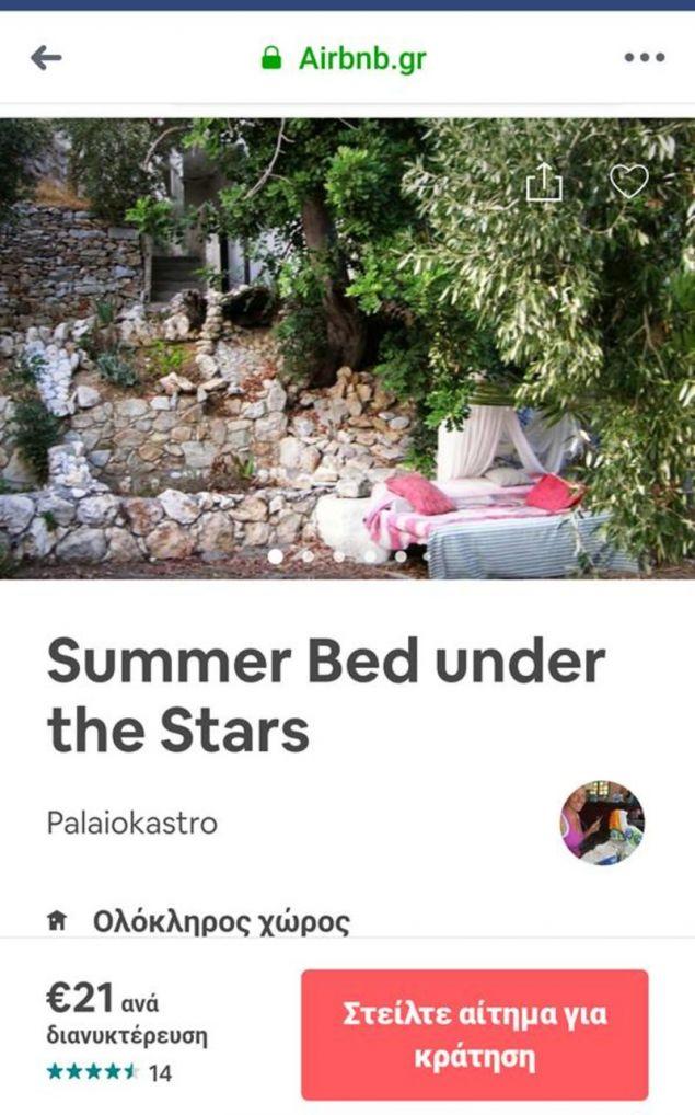 Το πιο ασυνήθιστο Airbnb βρίσκεται στην Κρήτη: Νοικιάζουν ένα κρεβάτι στον κήπο