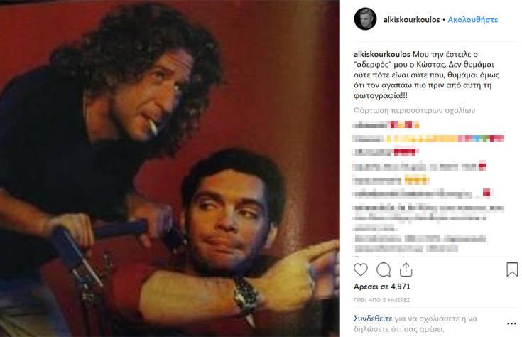 Η φωτογραφία του Άλκη Κούρκουλου με τον Κώστα Κόκλα πριν 30 χρόνια