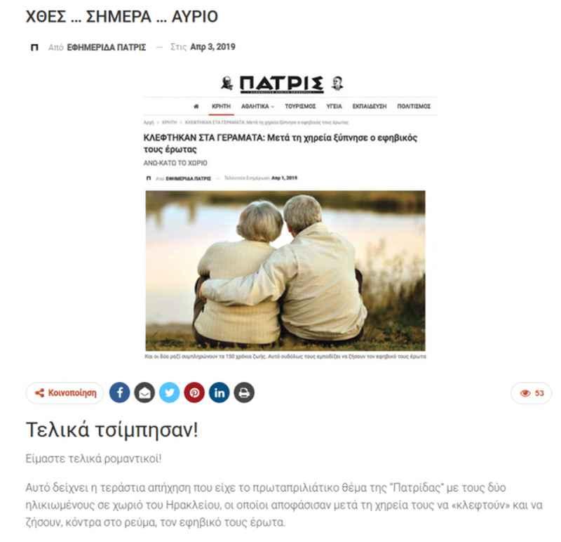 """Πρωταπριλιάτικη φάρσα η είδηση πως ζευγάρι ηλικιωμένων """"κλέφτηκε"""" στην Κρήτη"""