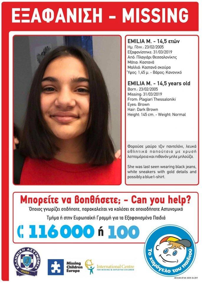 Θεσσαλονίκη: Συναγερμός για την εξαφάνιση 14χρονης από το Πλαγιάρι