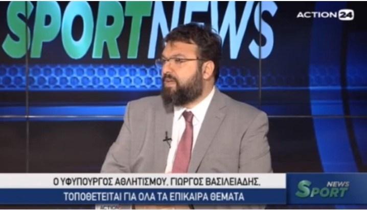 Η συνέντευξη του υφυπουργού αθλητισμού, Γιώργου Βασιλειάδη, στο Action24