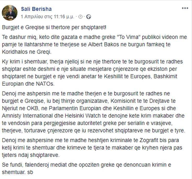 Σαλί Μπερίσα: «Σφαγεία» για τους Αλβανούς οι ελληνικές φυλακές
