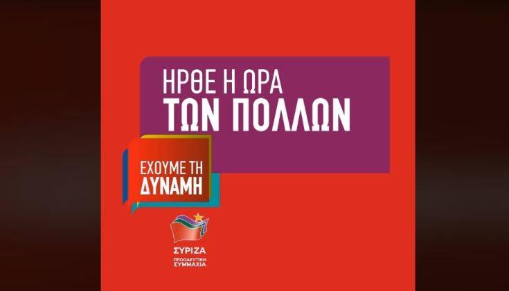 Ο ΣΥΡΙΖΑ άλλαξε το τηλεοπτικό του σποτ λόγω Ιωάννη Μεταξά