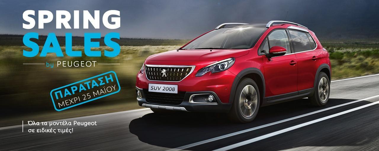 Παράταση έως το Σάββατο 25 Μαΐου 2019 οι ειδικές τιμές της Peugeot