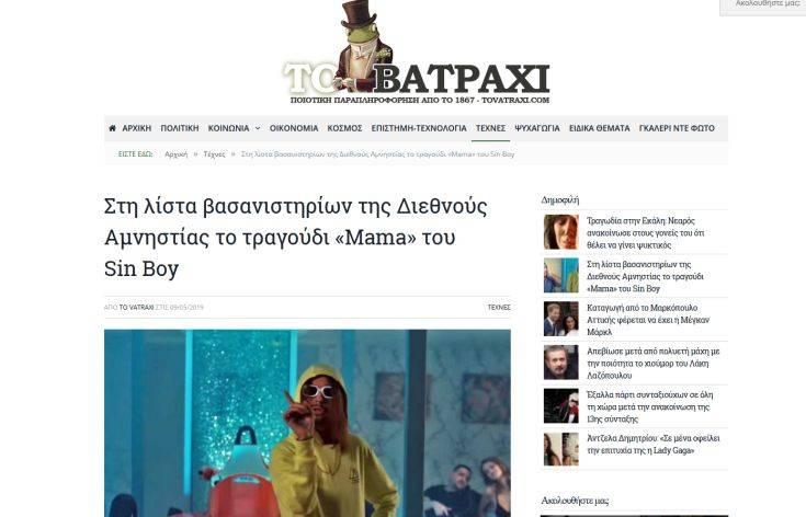 Η Διεθνής Αμνηστία «τρολάρει» τον Sin Boy και το «Mama»