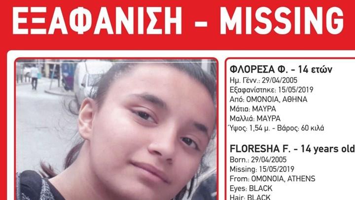 Συναγερμός για την εξαφάνιση 14χρονης από την Ομόνοια