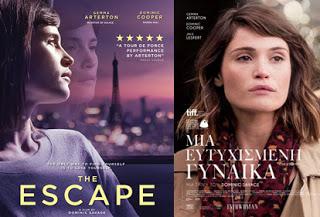 The Escape – Μια ευτυχισμένη γυναίκα, Πρεμιέρα: Μάιος 2019 (trailer)