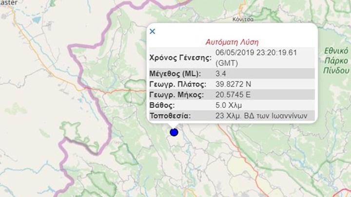 Σεισμός 3,4 Ρίχτερ στα Ιωάννινα