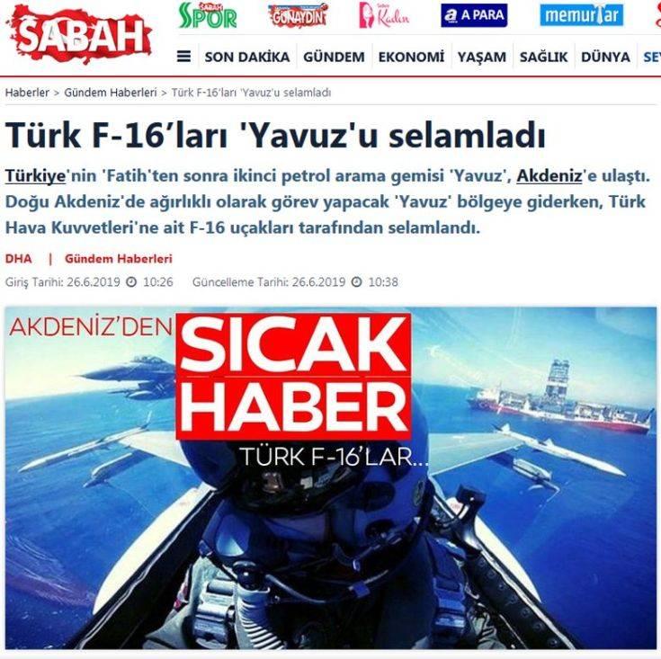 Τουρκικά F-16 πάνω από το Γιαβούζ