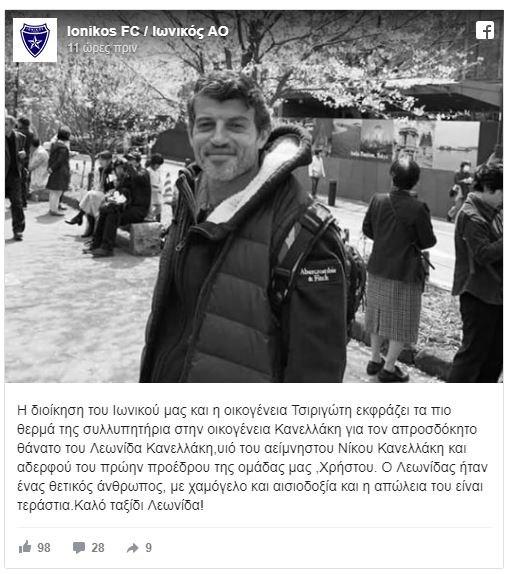 Πένθος στον Ιωνικό: Πέθανε ο Λεωνίδας Κανελλάκης