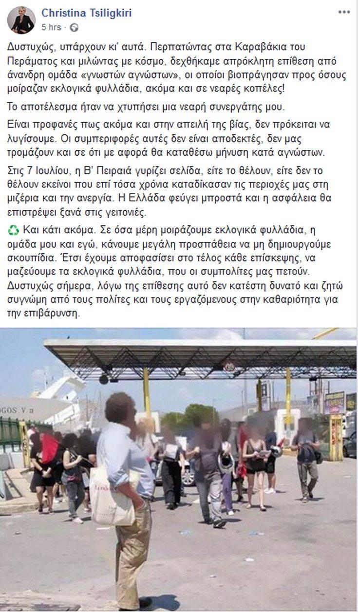 Υποψήφια της Νέας Δημοκρατίας κατήγγειλε επίθεση από αγνώστους στο Πέραμα