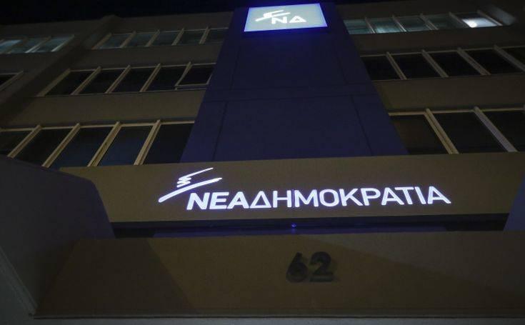 Νέα Δημοκρατία: Υπενθυμίζει τη θέση της για κυρώσεις στην Τουρκία