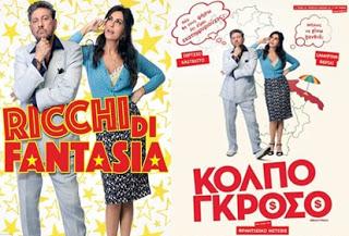 Ricchi di fantasia (Dreamfools) – Κόλπο Γκρόσο, Πρεμιέρα: Ιούνιος 2019 (trailer)