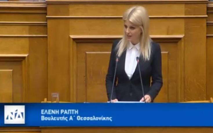 Έλενα Ράπτη: Για τη ΝΔ προτεραιότητα έχει η αξιοκρατία και η διαφάνεια