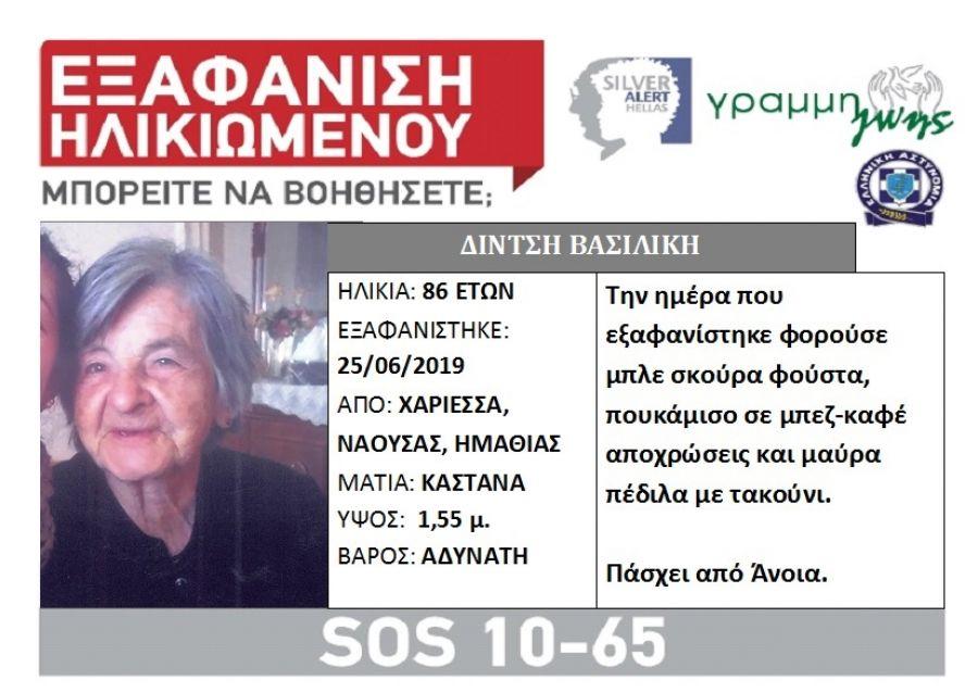 Εξαφανίστηκε 86χρονη από την Ημαθία (εικόνα)