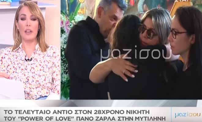 Κηδεία Πάνου Ζάρλα – Τραγική φιγούρα η μητέρα του [Βίντεο]