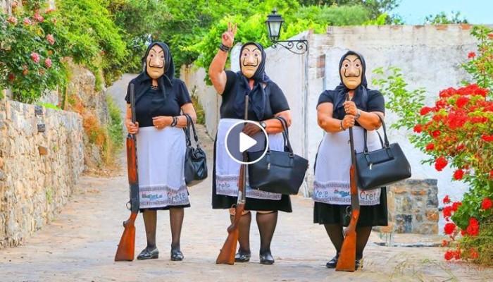 Το Κρητικό Casa De Papel: Η τέλεια νοθεία [βίντεο]