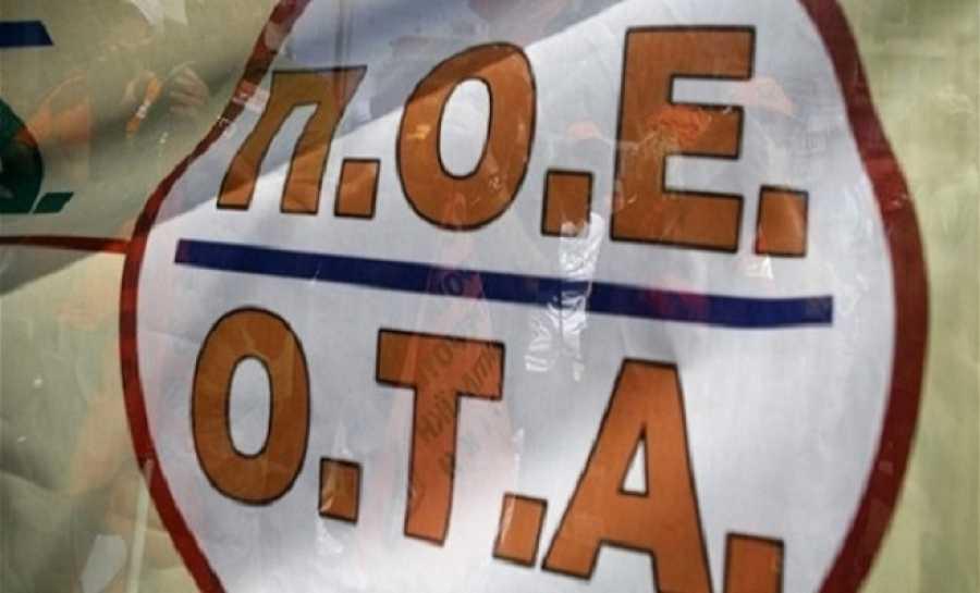 ΠΟΕ – ΟTA: Αναστέλλει την απεργία της Τετάρτης