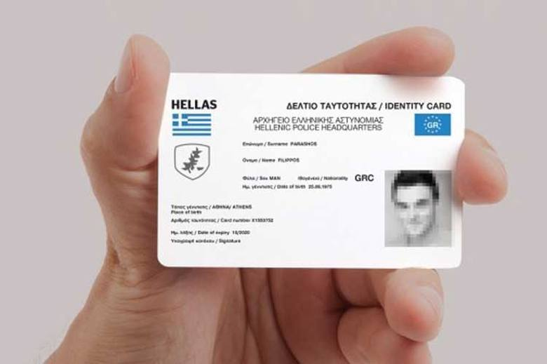 Ματαιώνεται η προμήθεια νέων ταυτοτήτων και έρχεται η ηλεκτρονική «κάρτα πολίτη»