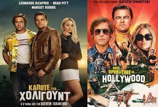Once Upon a Time… in Hollywood – Κάποτε… στο Χόλιγουντ, Πρεμιέρα: Αύγουστος 2019 (trailer)