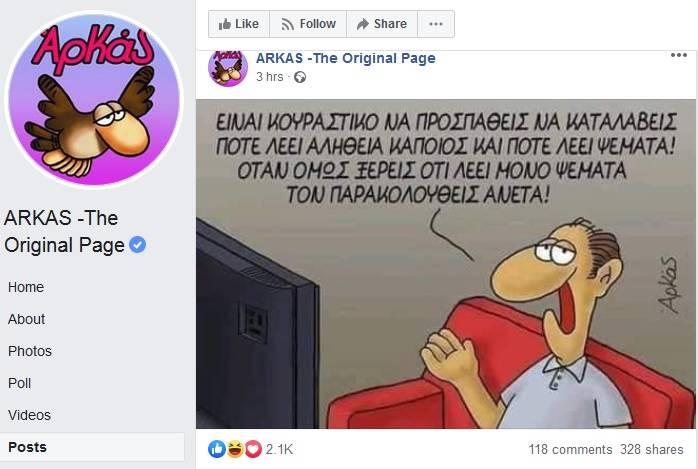 Το αιχμηρό σκίτσο του Αρκά για τη συνέντευξη Τσίπρα στο ΣΚΑΪ