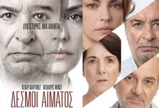 Common Blood (La Misma Sangre) – Δεσμοί Αίματος, Πρεμιέρα: Αύγουστος 2019 (trailer)