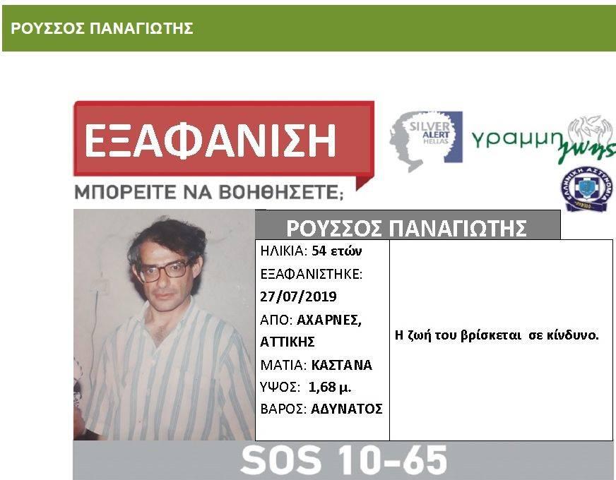Εξαφανίστηκε 54χρονος από τις Αχαρνές Αττικής