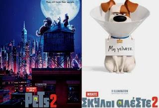 The Secret Life of Pets 2 – Μπάτε Σκύλοι Αλέστε 2 (μεταγλ), Πρεμιέρα: Αύγουστος 2019 (trailer)