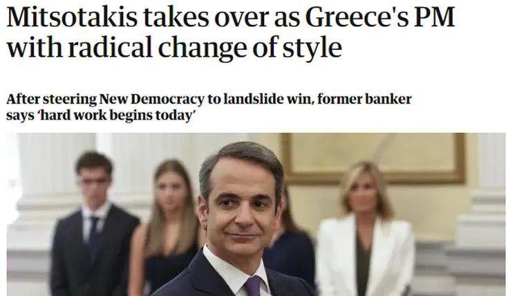 Guardian: Ο Μητσοτάκης αναλαμβάνει πρωθυπουργός με ριζικά διαφορετικό στιλ