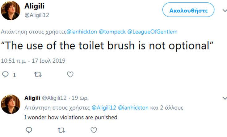 Οι ξεκαρδιστικοί κανόνες ιδιοκτήτη Airbnb για την καθαριότητα στην τουαλέτα