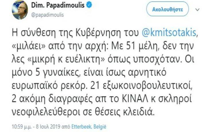 Δημήτρης Παπαδημούλης: Το αιχμηρό σχόλιο για τη νέα κυβέρνηση